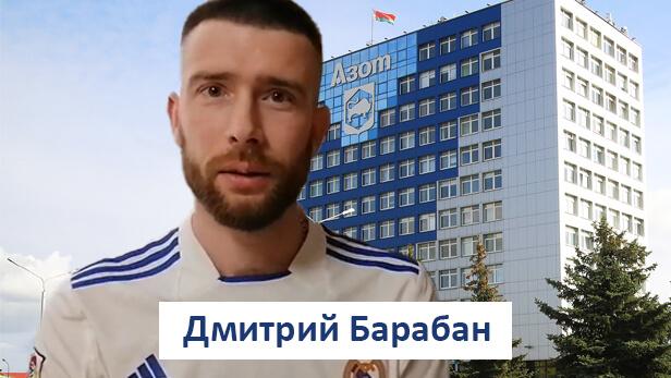 Обращение Дмитрия Барабан Аммиак 3 Гродно Азот
