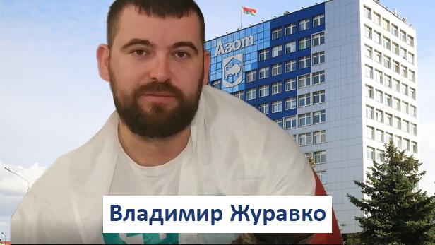 Обращение Владимир Журавко Аммиак 3 Гродно Азот