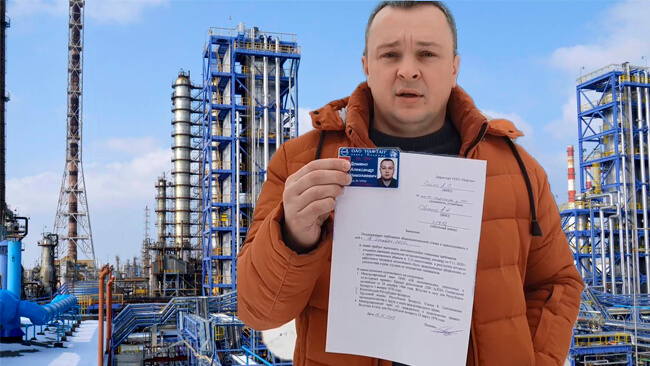Стачка Домино Александр ОАО Нафтан