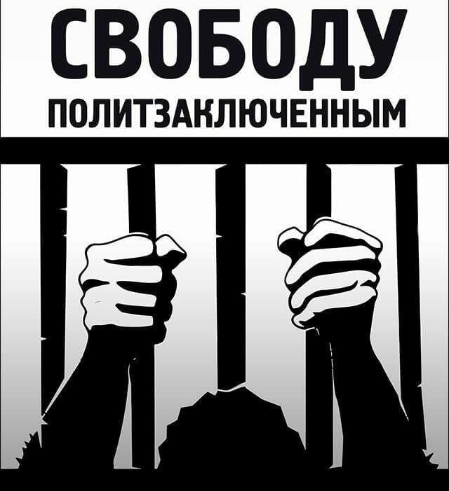 Пытки политзаключенных