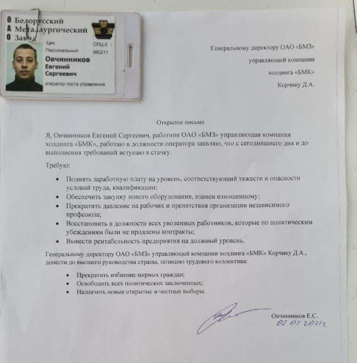 Евгений Овчинников, оператор Белорусского металлургического завода присоединился к общенациональной забастовке